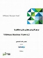مرجع کاربردی مجازی سازی دسکتاپ با VMware Horizon View 6.2