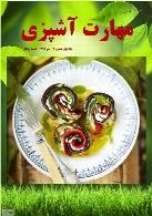 مجله مهارت آشپزی - شماره 2