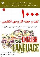 لغت و جمله کاربردی انگلیسی!