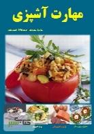 مجله مهارت آشپزی - شماره 1