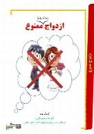 ازدواج بدون شعور لازم ممنوع