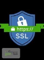 امنیت بیشتر با پروتکل SSL