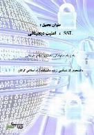 SSL امنیت دیجیتالی