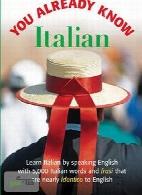 شما ایتالیایی می دانید (You Already Know Italian)