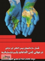 نقش سازمان های بین المللی غیر دولتی در جهانی شدن اقدامات بشر دوستانه