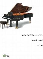 راهنمای عملی در نواختن پیانو و کیبورد