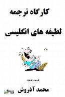کارگاه ترجمه لطیفه های انگلیسی