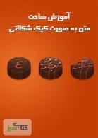 آموزش فتوشاپ: ساخت متن به صورت کیک شکلاتی