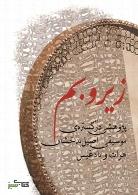 زیر و بم موسیقی اصیل بدخشان هرات و بادغیس