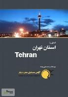 راهنمای گردشگری تهران