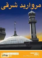 مروارید شرقی: تاریخچه ورود اسلام به سرزمین چین