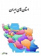 استان های ایران