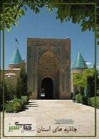 جاذبه های استان سمنان