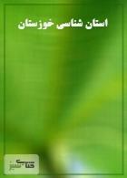 استان شناسی خوزستان