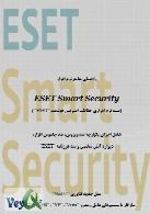 راهنمای نرم افزار Eset Smart Security