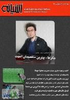 مجله هک و امنیت گروه آشیانه - شماره 5