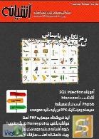 مجله هک و امنیت گروه آشیانه - شماره 4