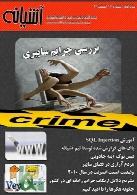 مجله هک و امنیت گروه آشیانه - شماره 3