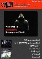 مجله هک و امنیت گروه آشیانه - شماره دوم