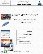 امنیت در شبکه های کامپیوتری