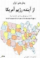 پیش بینی ایران از آینده رژیم آمریکا
