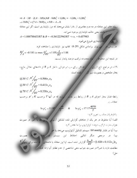 PDF:: آموزش کامل مقاله نویسی