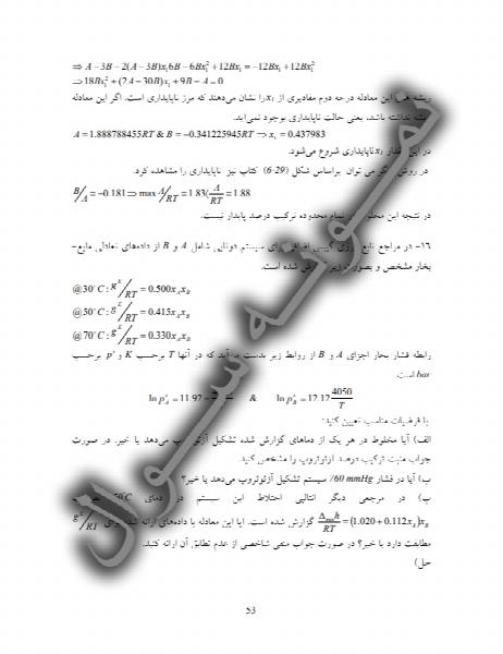 سؤالات مهندسی نفت آزمون دکتری سال ۹۷