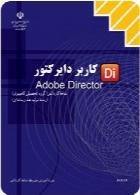 کاربر Director (انتشارات اندیش پخش سبز) سال تحصیلی 91-92