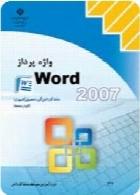 واژه پردازword 2007 موسسه فرهنگی هنری دیباگران تهران سال تحصیلی 91-92