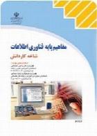 مفاهیم پایه فناوری اطلاعات(مؤسسه فرهنگی هنری دیباگران تهران) سال تحصیلی 91-92