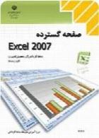 صفحه گسترده Excel 2007 (اندیش پخش سبز) سال تحصیلی 91-92