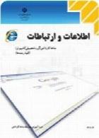 اطلاعات و ارتباطات (اندیش پخش سبز) سال تحصیلی 91-92