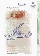 ضمیمه قرآن و تعلیمات دینی (2)و(3)دین و زندگی ویژه اهل سنت سال تحصیلی 90-91