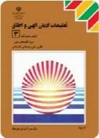 تعلیمات ادیان الهی واخلاق (3) بخش مشترک ویژه اقلیت دینی سال تحصیلی 90-91