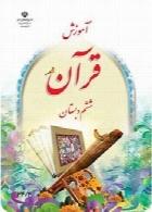 آموزش قرآن سال تحصیلی 94-95