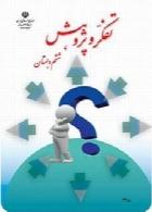 کتاب کار تفکر و پژوهش ششم دبستان سال تحصیلی 94-95