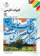ادبیات فارسی (2) سال تحصیلی 94-95