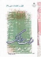 دین و زندگی (قرآن و تعلیمات دینی) سال تحصیلی 94-95
