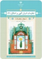 تعلیمات ادیان الهی و اخلاق (2) (بخش مشترک) ویژه اقلیت های دینی سال تحصیلی 94-95