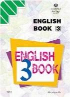 انگلیسی (3) سال تحصیلی 94-95