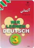 آلمانی سال تحصیلی 94-95