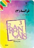 فرانسه (3) سال تحصیلی 94-95
