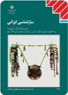 سازشناسی ایرانی سال تحصیلی 94-95