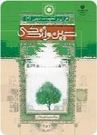 قرآن و تعلیمات دینی (3) دین و زندگی سال تحصیلی 95-96