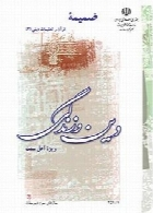 ضمیمه قرآن و تعلیمات دینی (3) دین و زندگی (ویژه اهل سنت) سال تحصیلی 95-96
