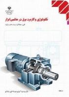 تکنولوژی و کاربرد برق در ماشین ابزار سال تحصیلی 95-96