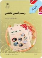 کتاب کار رسم فنی تخصصی سال تحصیلی 95-96