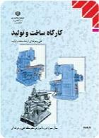 کارگاه ساخت و تولید سال تحصیلی 95-96