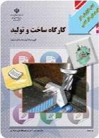 کتاب گزارش کار کارگاه ساخت و تولید سال تحصیلی 95-96