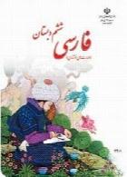 نگارش فارسی سال تحصیلی 95-96